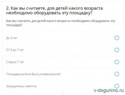 Опрос: Благоустройство детской площадки в Восточном Дегунино - Площадка ВД Дубнинская_24_1.jpg