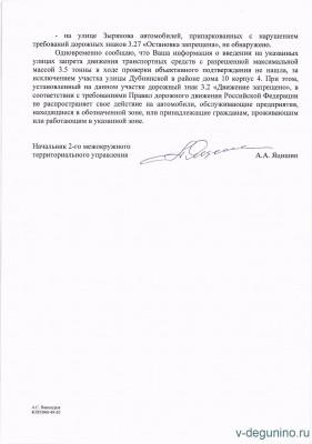 Дубнинскую улицу закрыли для большегрузных автомобилей с разрешенной максимальной массой 3,5 тонны - МАДИ_23.03.2016_2.jpg