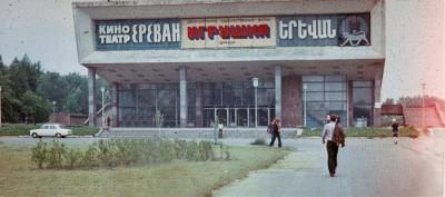 кинотеатр Ереван  - Erevan.jpg