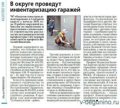 Похоже в САО ожидается очередная зачистка ракушек и гаражей - Гаражи_САО.jpg