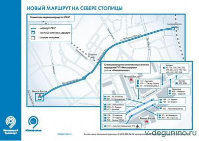 маршрут автобуса 857: Метро Речной вокзал - Станция Бескудниково - B-WsZmMIgAAUwg-[1].jpg