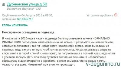 Госзакупка: Светодиодная экономия электроэнергии за 30 миллионов рублей в подъездах 32 жилых домов - Дубнинская_50.jpg