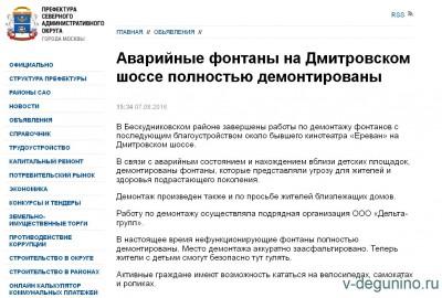 Фонтаны у кинотеатра Ереван закатали в асфальт  - Префектура_САО_Ереван.jpg