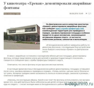 Фонтаны у кинотеатра Ереван закатали в асфальт  - Север_столицы_Ереван.jpg