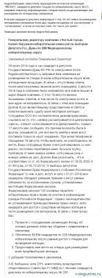 Прокуратура Москвы: Суд подтвердил незаконность размещения рекламных щитов у подъездов под видом информационных щитов - Инфощиты_Бабушкин_1.jpg