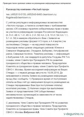 Прокуратура Москвы: Суд подтвердил незаконность размещения рекламных щитов у подъездов под видом информационных щитов - Инфощиты_Бабушкин_2.jpg
