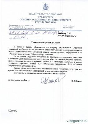 Дубнинскую улицу закрыли для большегрузных автомобилей с разрешенной максимальной массой 3,5 тонны - Ответ_САО_06.2016.jpg
