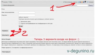 Авторизация через аккаунт соцсетей Facebook и Вконтакте - Avtoriz_Vk_3.jpg