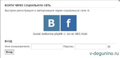 Удобная регистрация на форуме через Соцсети - Регистрация_Вход_Соцсети.jpg