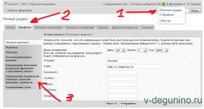 Авторизация через аккаунт соцсетей Facebook и Вконтакте - Avtoriz_Vk_1.jpg