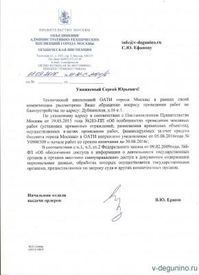 Дворовую территорию ул. Дубнинская д. 16 к. 1 начали демонтировать 06.08.2016 г. - ОАТИ_08.09.2016.jpg
