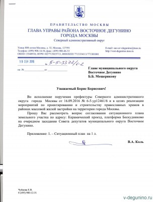 У платформы Бескудниково планируется строительство нового храма - Храм_Коль_Бескудниково.jpg