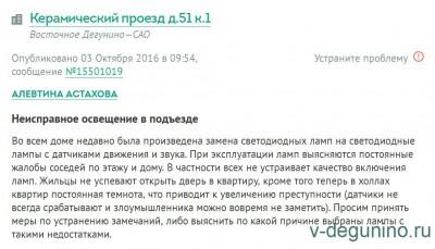 Госзакупка: Светодиодная экономия электроэнергии за 30 миллионов рублей в подъездах 32 жилых домов - Керамический_51_1.jpg