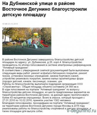 Три опроса на Фиктивном гражданине по благоустройству в районе Восточное Дегунино - Дубнинская_26_4.jpg