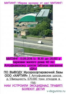 Алтуфьевское шоссе вл. 51 - мусорная проблема СВАО и САО - Митинг_Отрадное_13.09.2016.jpg