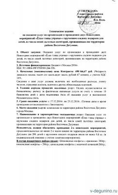 Госзакупка: Две Ёлки главы управы для 280 детей, из числа семей льготных категорий, всего за 500 тыс. рублей - Ёлка_НГ_1.jpg