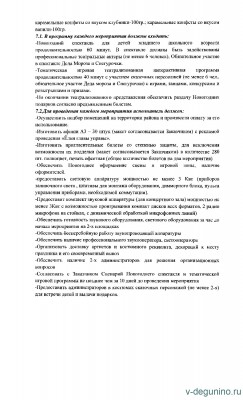 Госзакупка: Две Ёлки главы управы для 280 детей, из числа семей льготных категорий, всего за 500 тыс. рублей - Ёлка_НГ_2.jpg