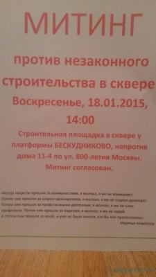 Листовка - Listovka_Miting_18.01.2014.jpg
