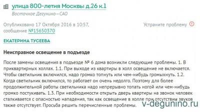 Госзакупка: Светодиодная экономия электроэнергии за 30 миллионов рублей в подъездах 32 жилых домов - 800_летия_26_1_1.jpg