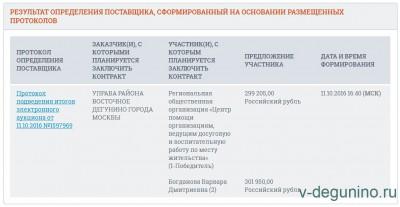 Госзакупка: 5 спортивных мероприятий до конца 2016 г. всего за 550 тыс. рублей - Спорт_итоги_11.10.2016.jpg