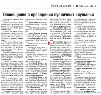 На 24 ноября объявлены Публичные слушания по Путепроводу у платформы Бескудниково - ПС_24_11.2016_Путепровод.jpg