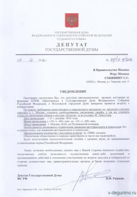 План введения новых зон платной парковки - 15.12.2016_Москва.jpg