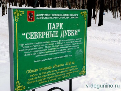 Природный заказник «Дегунинский» - «Северные Дубки» - park[1].jpg