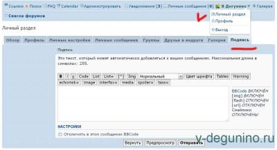 О замеченных ошибках форума просьба сообщать - Подпись.jpg