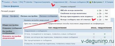 FAQ: Подписки, уведомления и закладки форума - Подписка_3.jpg