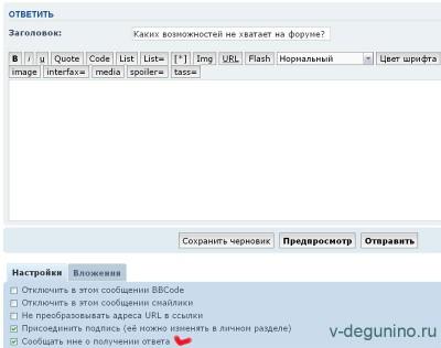 FAQ: Подписки, уведомления и закладки форума - Подписка_2.jpg