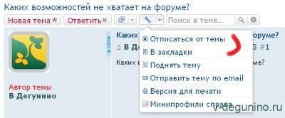 FAQ: Подписки, уведомления и закладки форума - Подписка_1.jpg