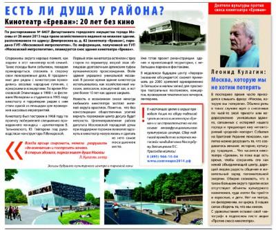 Информационный бюллетень Седьмой округ 09.2014 г. - Artist_Erevan_1.jpg
