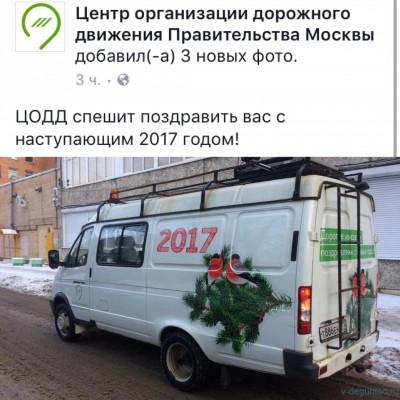 План введения новых зон платной парковки - ЦОДД_Новый_год_2017.jpg
