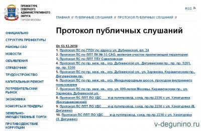 На 24 ноября объявлены Публичные слушания по Путепроводу у платформы Бескудниково - sao.mos.ru screen capture 2016-12-25_20-20-41.jpg
