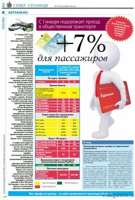 С 1 января 2017 года увеличиваются тарифы на проезд в общественном транспорте Москвы - Тарифы_ОТТ_2017.jpg