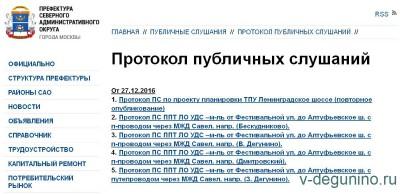 На 24 ноября объявлены Публичные слушания по Путепроводу у платформы Бескудниково - Протоколы_САО.jpg