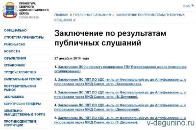 На 24 ноября объявлены Публичные слушания по Путепроводу у платформы Бескудниково - Заключения_САО.jpg