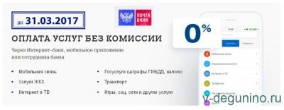 Почта-банк: платежи ЖКХ без комиссии - Почта_Банк_2017.jpg
