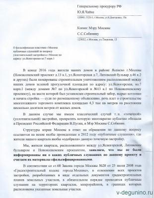 Просвещение: Про межевание дворовых территорий и проведение Публичных слушаний - 001[1].jpg