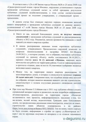 Просвещение: Про межевание дворовых территорий и проведение Публичных слушаний - 002[1].jpg