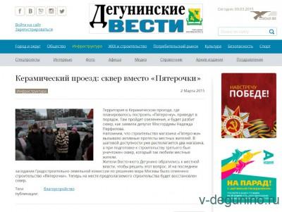 Газета Дегунинские Вести решила написать про строительство Пятёрочка - Пятёрочка.jpg