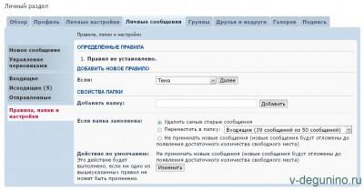 О замеченных ошибках форума просьба сообщать - Настройка_Личные_Сообщения.jpg