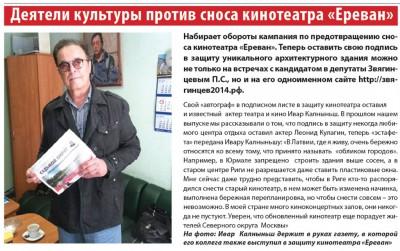 Информационный бюллетень Седьмой округ от 08.09.2014 г. - Artist_Erevan_2.jpg