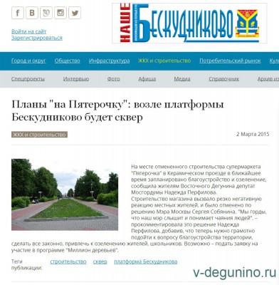 Газета Дегунинские Вести решила написать про строительство Пятёрочка - Пятёрочка_Наше_Бескудниково.jpg