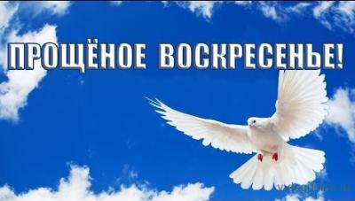 Простите меня православные, и иноверцы простите - Прощёное_Воскресенье.png