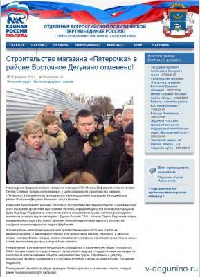 Газета Дегунинские Вести решила написать про строительство Пятёрочка - Пятёрочка_ЕДРО.jpg
