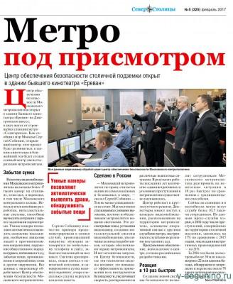 В здании кинотеатра Ереван открылся Центр мониторинга московского метро - Мониторинг_Метро_Ереван.jpg