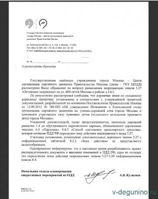 На ул. 800-летия Москвы установили знаки Остановка запрещена  - Безымянный.jpg