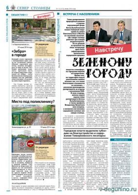 Газета Север Столицы 12 213 июнь 2014 года - Бескудниково_12_213_jun_201.jpg