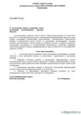 1 ноября начался демонтаж торгового объекта по адресу лица Дубнинская, дом 16 корпус 1, строение 4 - Дуб_16_1_4_1.jpg